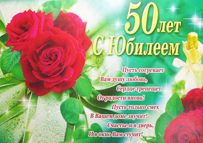 50 лет юбилей поздравления сестре 20